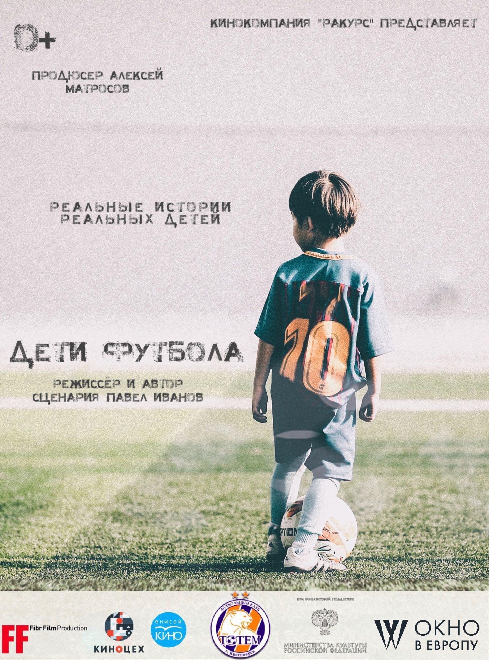 Dzieci futbolu